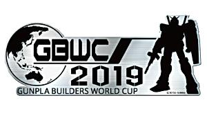 ガンプラビルダーズワールドカップ2019t