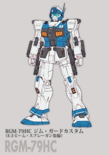 RGM-79HC ジム・ガードカスタム(E-2ビーム・スプレーガン装備)