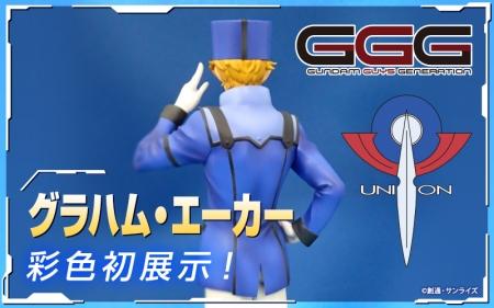 GGG「機動戦士ガンダム00 グラハム・エーカー」