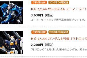「HG ガンダム6号機(マドロック)【4次:2020年3月発送】」、「RG 1144 MS-06R-1A ユーマ・ライトニング専用ザクII【2次:2020年4月発送】」など2点t