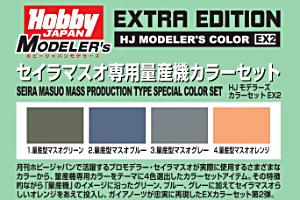 HJモデラーズカラーセットEX2「セイラマスオ専用量産機カラーセット」t