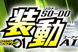 装動 仮面ライダーゼロワン AI 06t