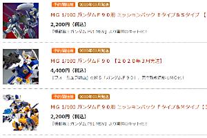 「MG ガンダムF90 【2020年3月発送】」など3点 125(木)11時より受注開始!t