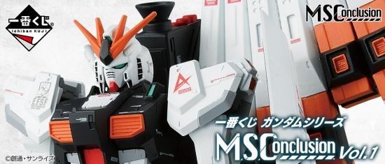 一番くじ ガンダムシリーズ M.S.Conclusion Vol.1