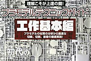 プラモデルテクニックガイド 工作基本編 2020年 01 月号 モデルアート 増刊t (2)