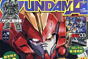 月刊ガンダムエース 2020年2月号t (2)