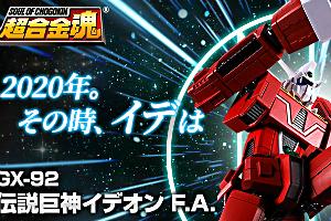 超合金魂 GX-92 伝説巨神イデオン F.At