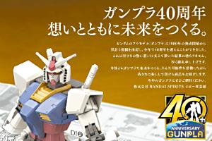 ガンプラ40周年公式サイトオープンt