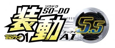 装動 ゼロワン AI 5.5 (7)
