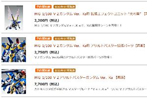 「MG V2アサルトバスターガンダム Ver.Ka 【再販】」など3点 19(木)13時より受注開始!t