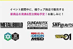 バーチャルイベント「TAMASHII Cyber Fes」t