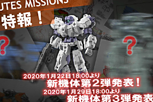 30 MINUTES MISSIONSの新機体第二弾が2020年1月22日(水)18時、第三弾t