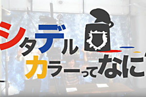You Tube「ホビージャパン チャンネル」で、『シタデルカラーってなに?』t