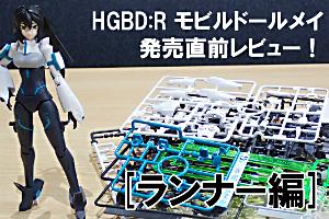 HGBDR モビルドールメイの発売直前レビュー【ランナー編】t