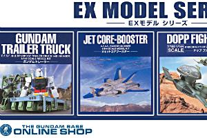 「EXモデル」9点、【2020年5月発送分】お申込受付開始☆2020t
