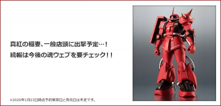 ROBOT魂 <SIDE MS> ジョニー・ライデン専用高機動型ザクII ver. A.N.I.M.E.