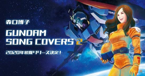 森口博子「GUNDAM SONG COVERS 2」