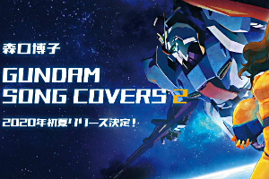 森口博子「GUNDAM SONG COVERS 2」t