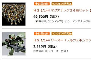 「HG 1144 リーオー(フルウェポンセット)【3次:2020年5月発送】」、「HG マグアナック36機セット【2020年5月発送】」など2点 128(火)11時より受注開始!t