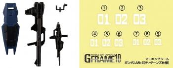 機動戦士ガンダム Gフレーム106