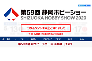 第59回静岡ホビーショー(2020)中止t