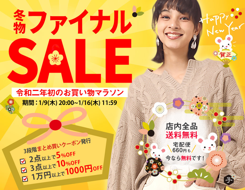 0109sale_lp.jpg