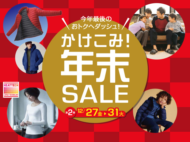 191227-other_sale_L1_pc.jpg
