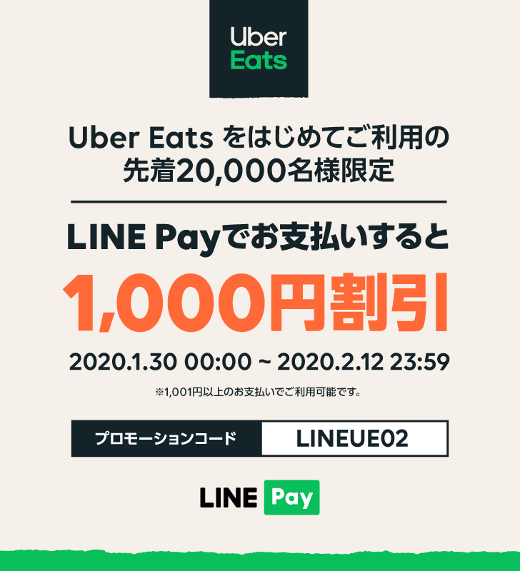 20200115-ubereats-OA-LP-728x800-re3.png