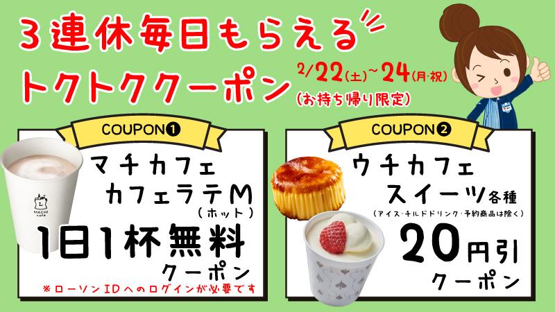 20200222_tokutoku_top_g_2.jpg