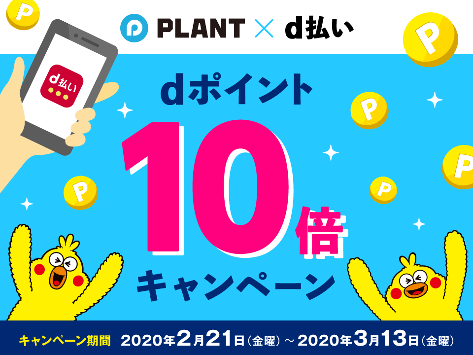 dpc_lp_plant01_kv (1)