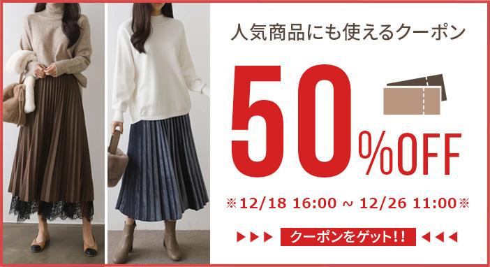 coupon50_1217.jpg