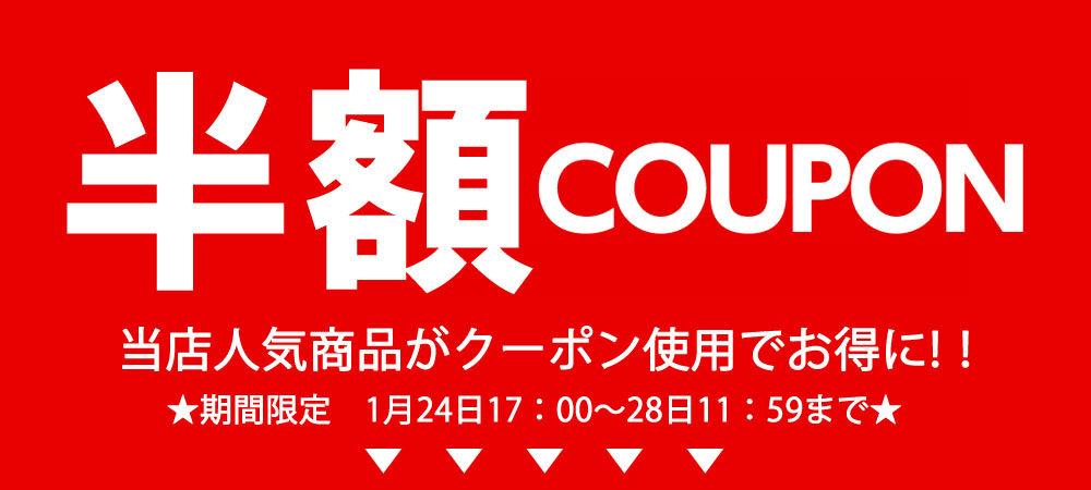 coupon_0124-50.jpg