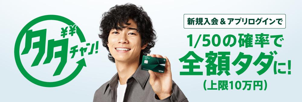 img_campaign_tadachan.jpg