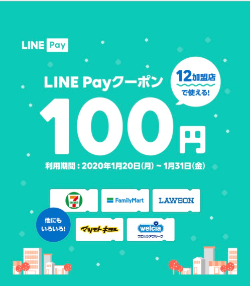 linepayhycp20120.png