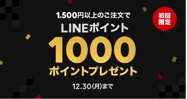 linepokeo1000pbck.png
