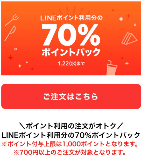 linepokeo70ppbcpn.png