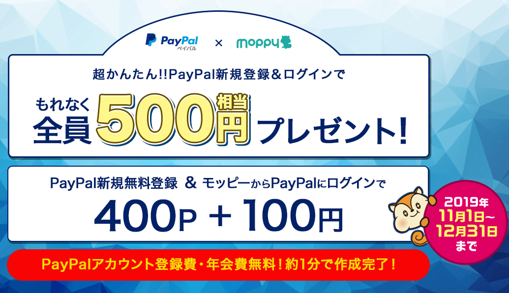 paypalmoppycrbghy.png