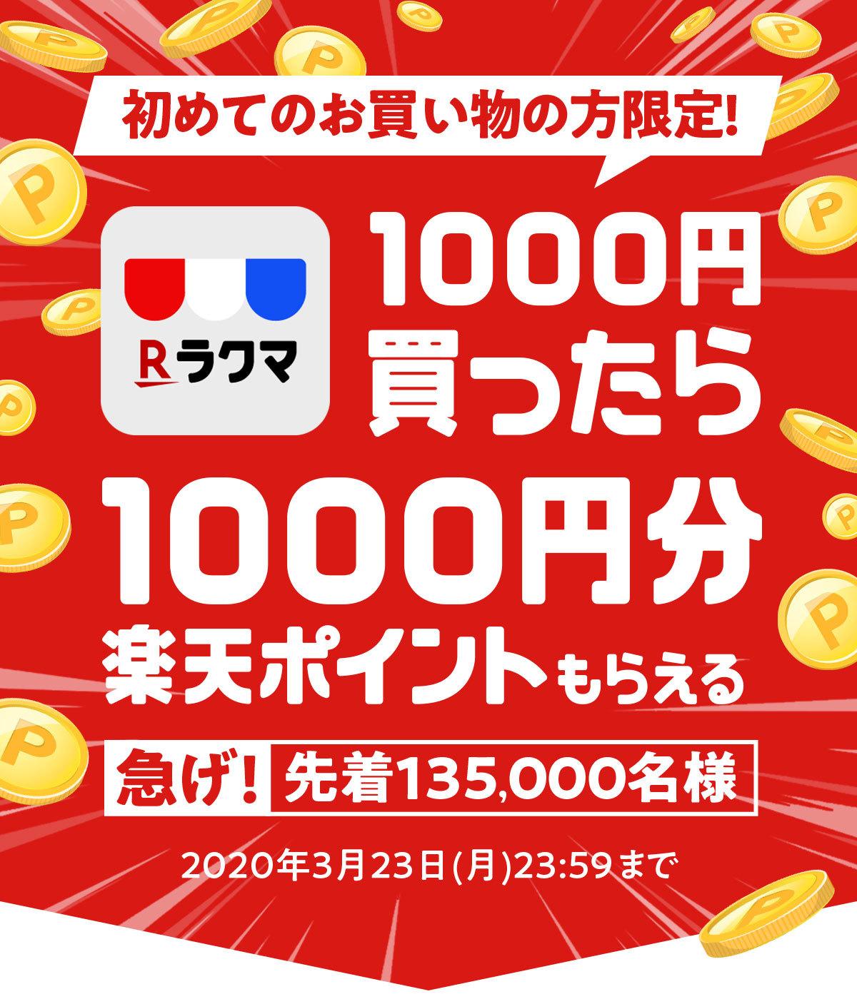 rakuma64530485.jpg