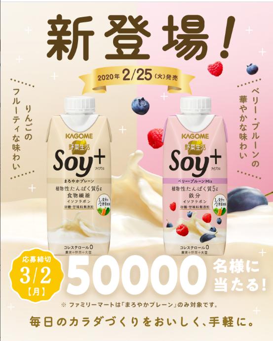 soyplusgmmatr.png