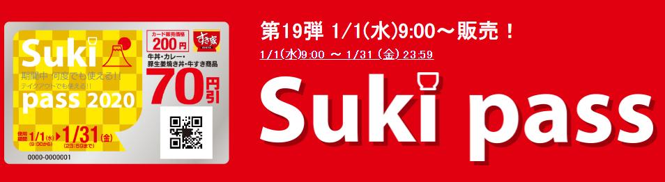 sukiyasukipass2011hb.png