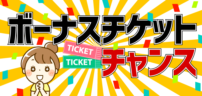ticket840_400.png