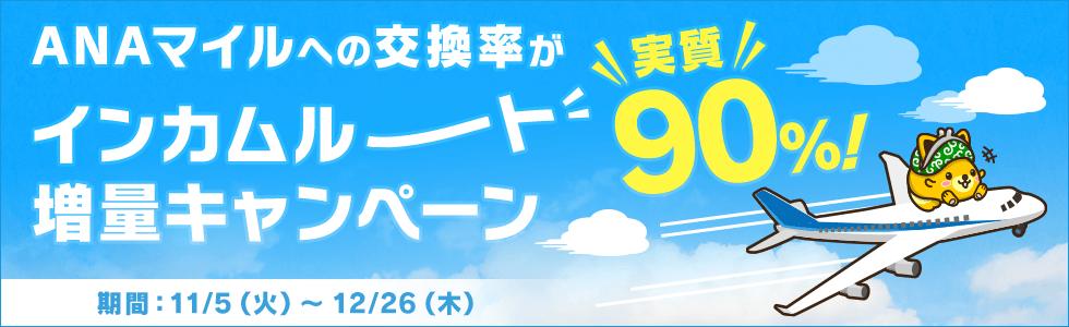 tokyu_increase_980_300.png