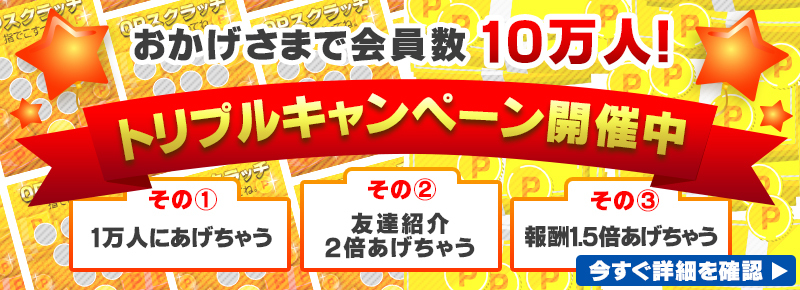 triple-campaign_2002XX.jpg