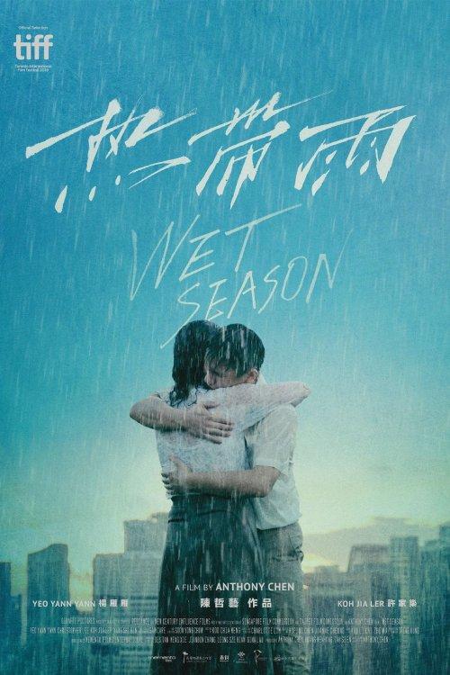 「熱帯雨」