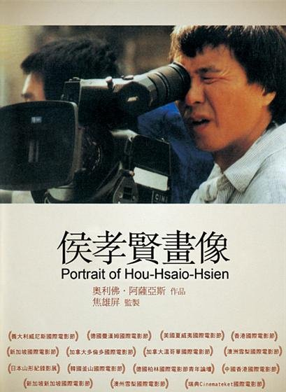 「HHH:侯孝賢」