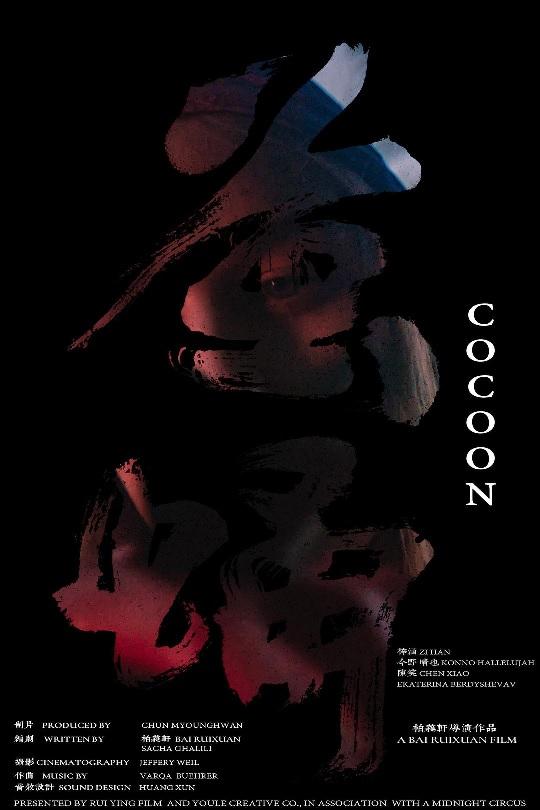 「コクーン」