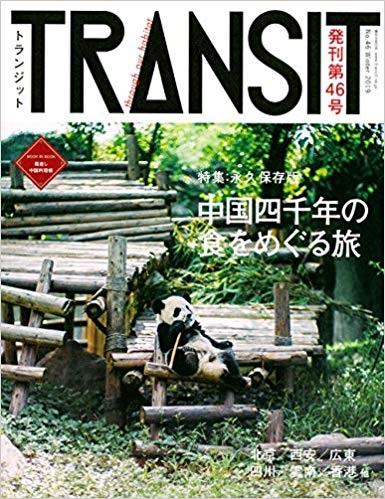 「TRANSIT」46号