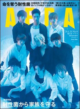 「AERA」 1月20日特大号