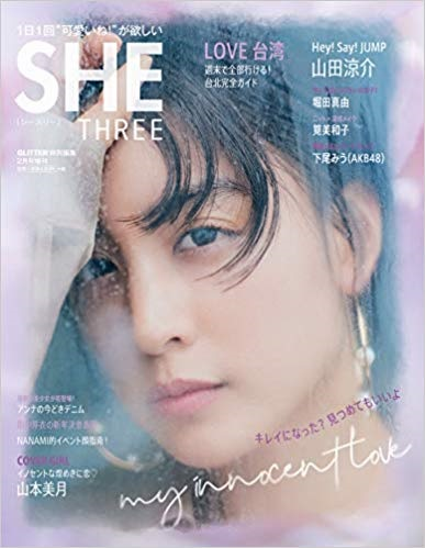 「SHE THREE(シー・スリー)」 VOL.14