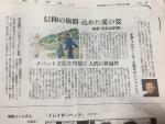 「巡礼の約束」@朝日夕刊